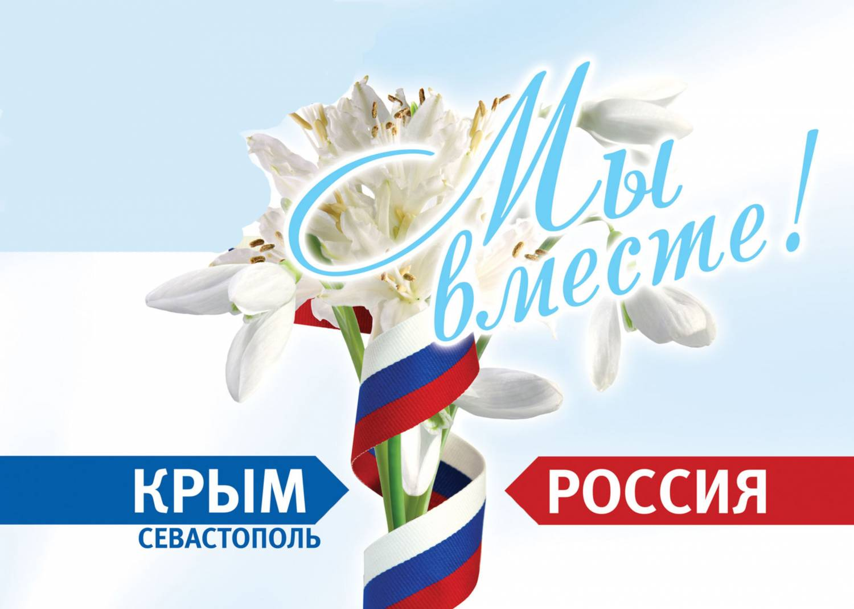 Поздравления с днем россии крым